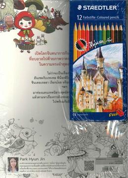 ท่องแดนเทพนิยาย+ดินสอสีไม้