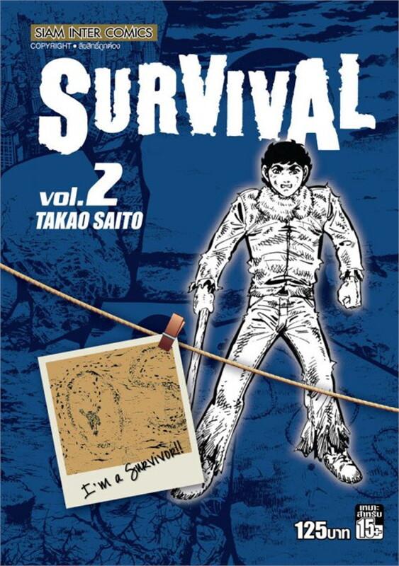 Survival ล.02
