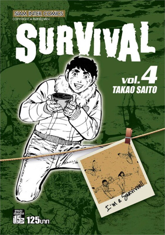 Survival ล.04