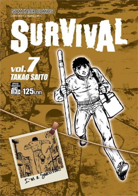 Survival ล.07