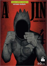 Ajin สายพันธุ์อมนุษย์ ล.4