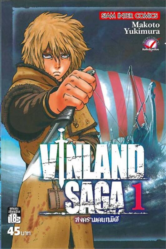 Vinland Saga สงครามคนทมิฬ ล.01