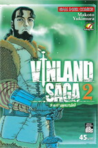 Vinland Saga สงครามคนทมิฬ ล.02
