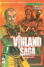Vinland Saga สงครามคนทมิฬ ล.03