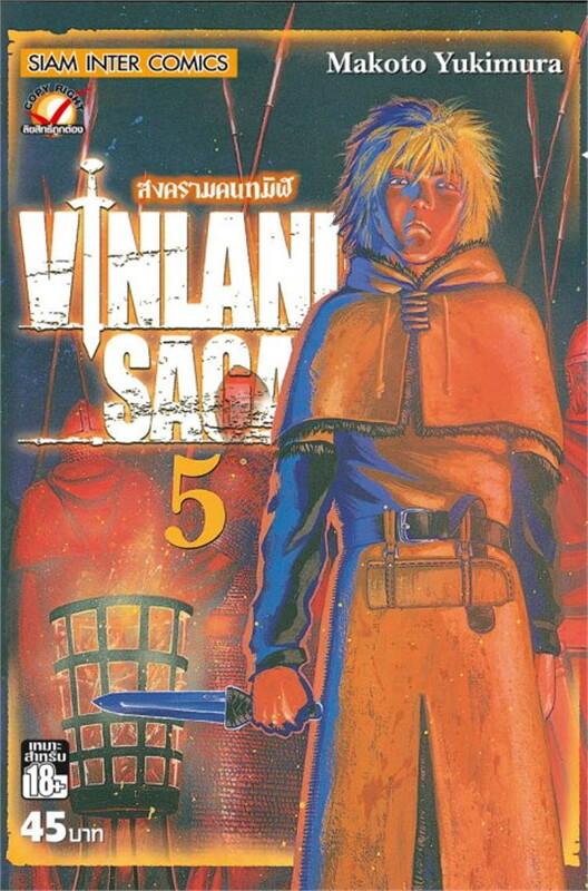 Vinland Saga สงครามคนทมิฬ ล.05
