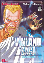 Vinland Saga สงครามคนทมิฬ ล.08