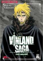 Vinland Saga สงครามคนทมิฬ ล.11