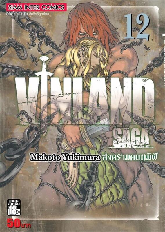 Vinland Saga สงครามคนทมิฬ ล.12