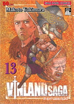 Vinland Saga สงครามคนทมิฬ ล.13