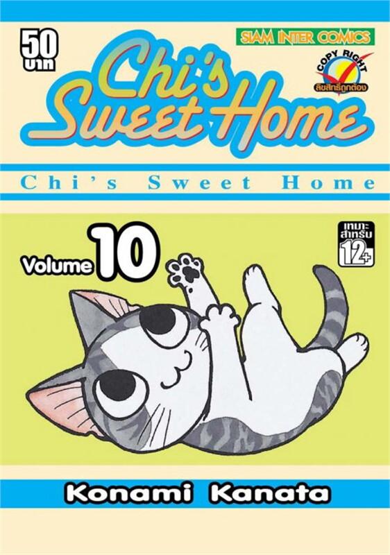 Chi sweet Home ล.10