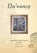 เฉลยข้อสอบเอนทรานซ์วิชาภาษาไทย ย้อนหลัง