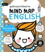 Mind Map English พูดอังกฤษจากจินตภาพ+CD