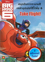 รบส.Big Hero 6 (Take Flight)