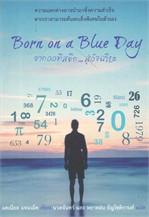 BORN ON A BLUE DAY จากออทิสติกสู่อัจฉ