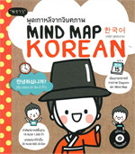 Mind Map Korean พูดเกาหลีจากจินตภาพ+CD