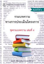 รวมบทความทางการประเมินโครงการ ล.4