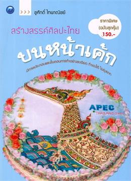 สร้างสรรค์ศิลปะไทยบนหน้าเค้ก