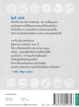 เสริมชะตา พยากรณ์ดวงปี 2559 ราศีธนู