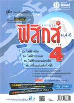 ฟิสิกส์ เพิ่มเติม ม.4-6 ล.4