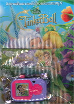 Tinker Bell อรุณสวัสดิ์ความสุข+กล้อง