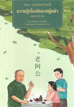 ความรู้เรื่องจีนจากผู้เฒ่า เหล่า อา กง