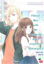 Flower Boy with Me วางแผนลับดักจับนายตัวร้ายให้ตกหลุมรัก