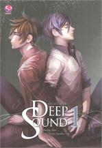 Deep Sound แสดงความรู้สึก 1-2 (2 เล่มจบ)
