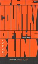 ดินแดนคนตาบอด (The Country of the Blind)