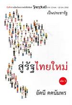 เป็นประชารัฐสู่รัฐไทยใหม่ ล.3