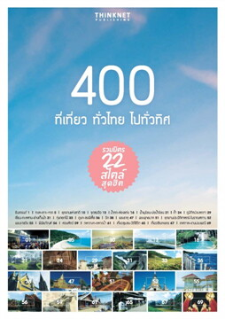 400 ที่เที่ยว ทั่วไทย ไปทั่วทิศ