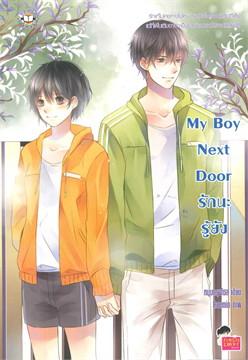 My Boy Next Door รักนะรู้ยัง