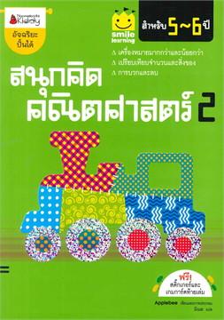 สนุกคิด คณิตศาสตร์ 2 สำหรับ 5-6 ปี : ชุด