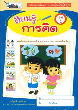 ชุดเรียนรู้การคิด ล.1/อายุ 4-5 ปี เทอม1