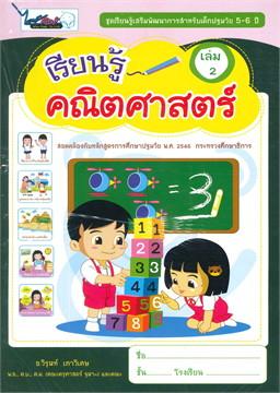 ชุดเรียนรู้การคิด ล.2/อายุ 5-6 ปี เทอม2