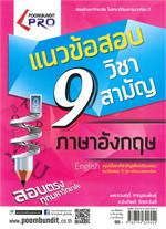 แนวข้อสอบ 9 วิชาสามัญ ภาษาอังกฤษ