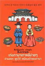 เก่งภาษาเกาหลีง่ายๆ อ่านออก พูดได้ เหมือนเจ้าของภาษา