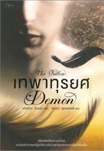เทพาทุรยศ (The Fallen : Demon)