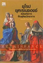 ยุโรป ยุคเรนาซองซ์ สมัยแห่งการฟื้นฟูศิลป