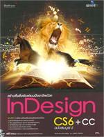 สร้างสื่อสิ่งพิมพ์แบบมืออาชีพด้วย InDesign CS6 + CC ฉบับสมบูรณ์