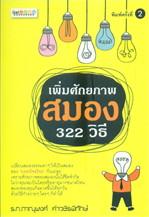 เพิ่มศักยภาพสมอง 322 วิธี (Get idea)