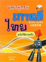 พจนานุกรมเกาหลีไทย ฉบับใช้งานจริง