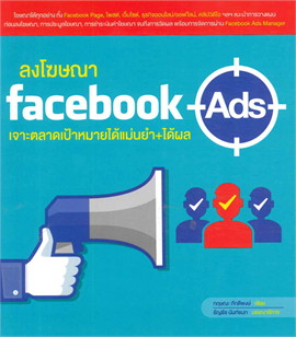 ลงโฆษณา Facebook Ads เจาะตลาดเป้าหมายได้