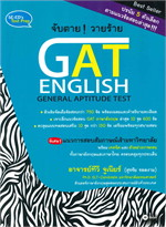 จับตาย วายร้าย GAT ENGLISH