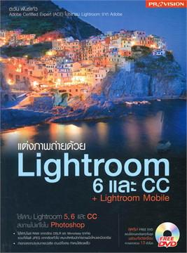 Lightroom 6 และ CC+Lightroom Mobile+DVD