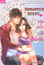 ROMANCES SCENT P.III หยุดหัวใจรัก