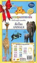 ชุดกิฟต์เซ็ต สารานุกรมสัตว์โลก