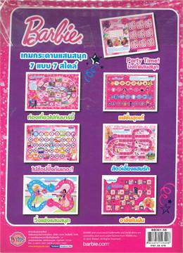 Barbie: เกมกระดานแสนสนุก 7 แบบ 7 สไตล์
