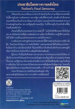 ประชาธิปไตยทางการคลังไทย (THAILAND'S FIS