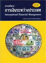 การบริหารการเงินระหว่างประเทศ (INTERNATI