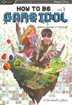 HOW TO BE GAME IDOL คู่มือเกมไอดอล ล.1 ภ